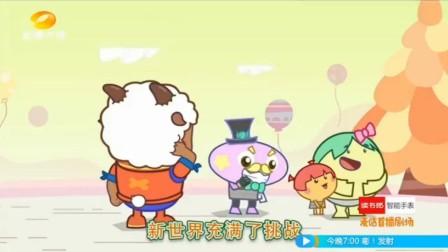 《喜羊羊与灰太狼之发明大作战》主题曲MV(金鹰卡通版)