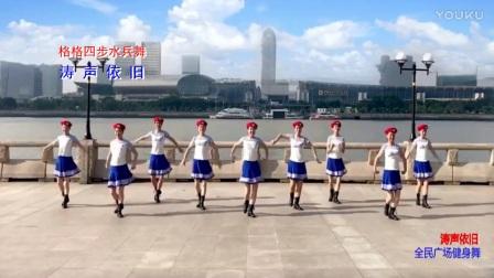 格格四步水兵舞《涛声依旧》正面演示版_超清