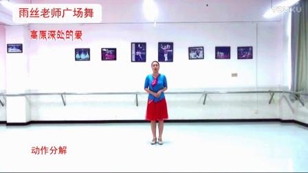 深圳湾雨丝广场舞《高原深处的爱》动作分解教学版_超清
