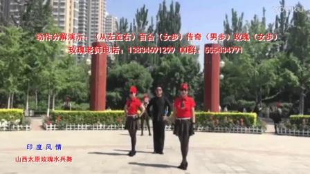 山西太原玫瑰广场舞《印度风情》正面演示与动作分解_超清