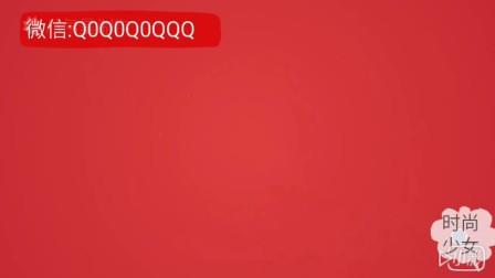 时尚少女【男女服装·手表 皮带·包包 面膜 化妆品 蓝牙音响·手机壳 女士项链 内衣】微信:Q0Q0Q0QQQ