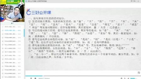 暑假辅导初中语文教学视频古文记承天寺夜游讲解三好暑期公开课