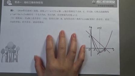 18.二次函数的应用(2)