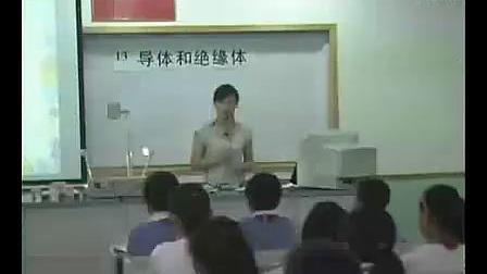 导体和绝缘体教科版小学四年级科学优秀课实录视频视频