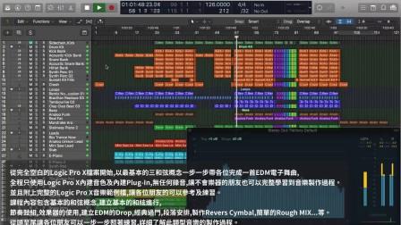 昊奇音乐Logic Pro X EDM电子音乐实战教程