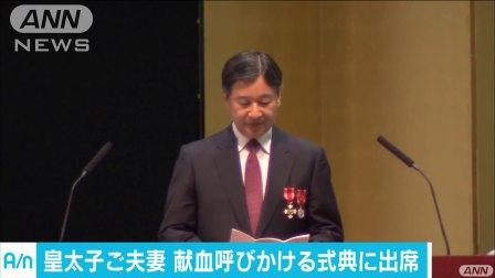秋田訪問の皇太子ご夫妻 献血呼び掛ける式典に出席