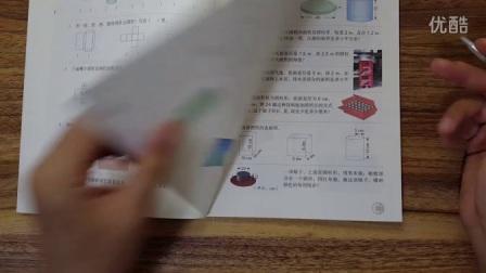 六年级下册数学 六年级数学下册 第三单元 圆柱与圆锥(一)-小邵课堂_高清