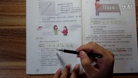 六年级下册数学 六年级数学下册 第四单元 比例(二)-小邵课堂_高清