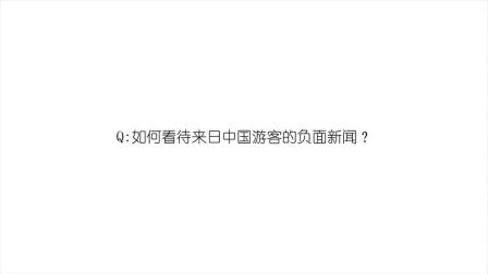 一位日本人聊中国