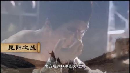 光武帝刘秀的成名一战:昆阳之战