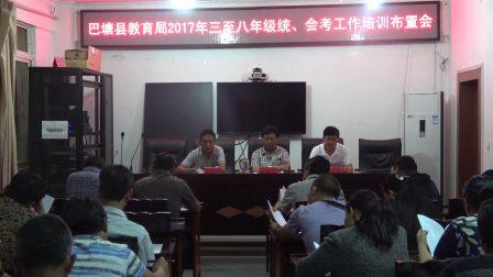 2017年巴塘县三—八年级统、会考工作培训布置会