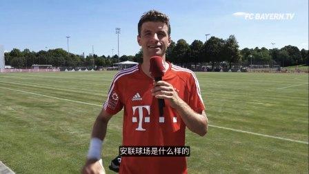 穆勒邀你来参加拜仁球迷嘉年华