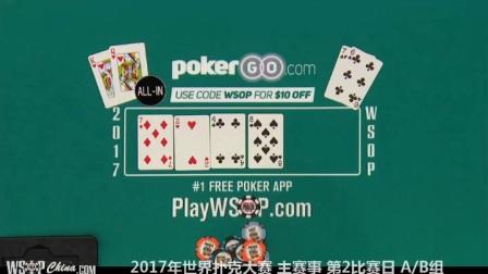 WSOP 2017 主赛事 第2比赛日 AB组 P4 英文解说