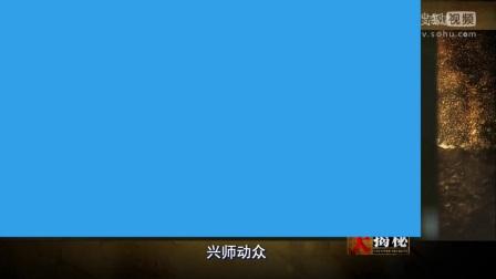 """历史大揭秘""""一号机密""""保卫战(上集)-"""