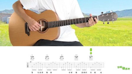 68.《简单弹吉他》如果有来生