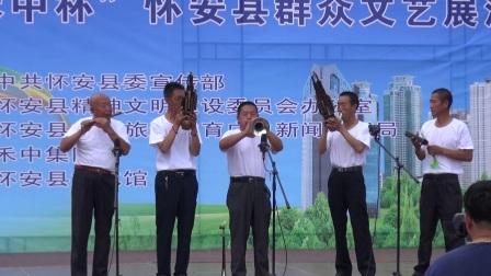 张家口怀安农民乐团 唢呐乐器  青松岭