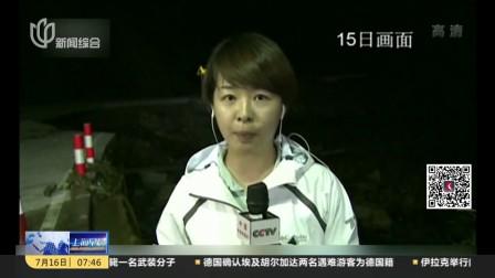 湖北五峰遭特大暴雨  两万多人受灾:395人紧急转移  当地连夜抢修国道  上海早晨 170716