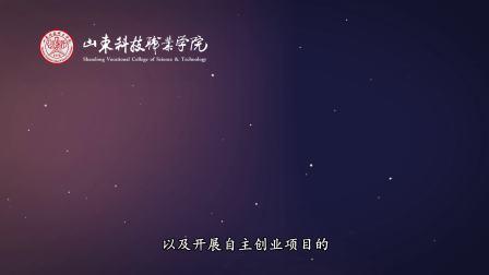 山东科技职业学院纺织服装系人物形象设计专业宣传片