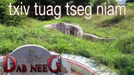 苗族故事-Hmong dab neeg-3-dab neeg 215 tub deev niam