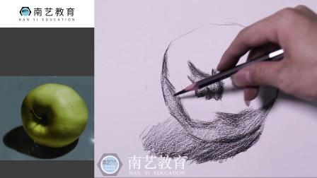 南艺名师教学-素描单个苹果示范