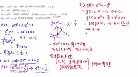 单调性求参数, 零点存在定理, 二次不等式