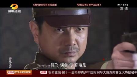 密战无声 第02集
