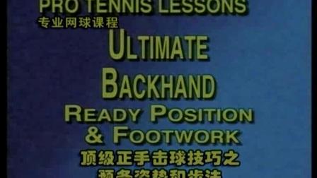 网球2-反手击球技巧 Ultimate Backhand