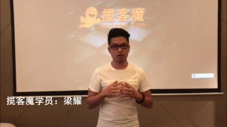 郑传华:揽客魔商学院线下培训家装营销范文学员见证视频