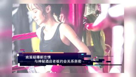 现场:姚笛疑曝新恋情 与神秘酒店老板约会关系亲密