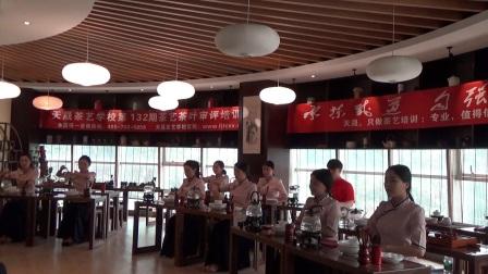 天晟茶艺培训第132期集体安溪茶艺表演
