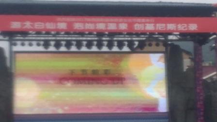 眉县汤峪的水上乐园