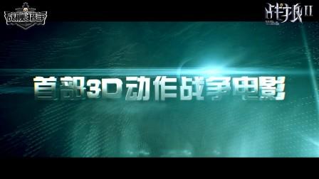 《战舰猎手》联合《战狼2》一起浴血开战