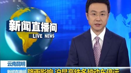 云南昆明:降雨影响 沪昆高铁多趟动车停运 170717