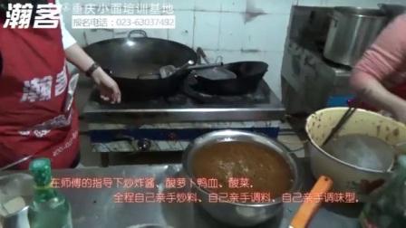 重庆小面培训,重庆小面加盟,重庆小面教学视频