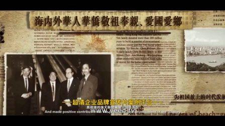 中国汕头华侨经济文化宣传片 [V创意Veed.tv]