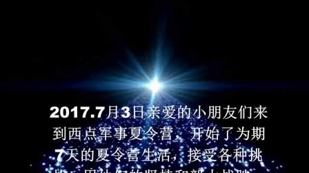 2017年上海西点军事夏令营第一期海军训练营结营