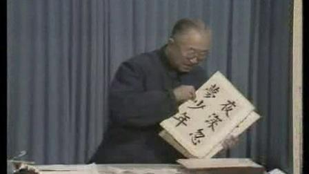 启功书法教学视频3
