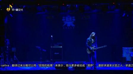 """纪斌《菩提萨埵》""""把吉他弹飞""""现场演出"""