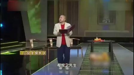 王小利程野郝莎莎丫蛋王金龙演绎小品《探亲》