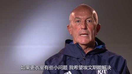 西布朗普利斯专访-英超亚洲杯前