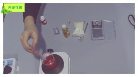 外婆花圃 -口红DIY 口红制作教程
