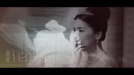 【林峯|林峰X李倩X吴千语】红白玫瑰