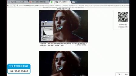 PS教程:大片人物照片后期双色调色修图 上(51RGB在线教育)
