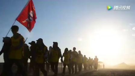 双胞胎集团敦煌戈壁徒步视频展播