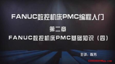 数控机床PMC基础知识04