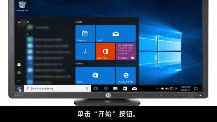 在 Windows 10 中为连接 Microsoft 的或本地的用户帐户创建 PIN