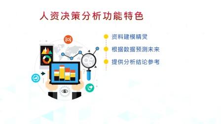 鼎捷软件_HR人资转型新利器 为企业创造更多效益