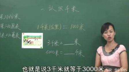 黄冈名师课堂小学数学三年级上册刘丽琴全28讲第1课第2节千米的认识