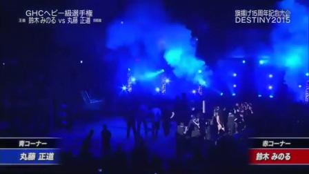 NOAH 丸藤 正道 vs 鈴木 みのる (Naomichi Marufuji VS Minoru Suzuki)