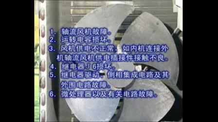 空调维修培训正版视频教程全集5-4空调外机轴流风机工作不正常